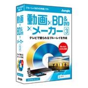 動画×BD&DVD×メーカー 3 [Windowsソフト]