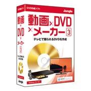 動画×DVD×メーカー 3 [Windowsソフト]