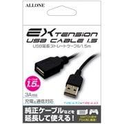 ALG-GUSC15 [ゲーム用 USB延長ストレートケーブル1.5m]