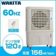 MEIHO パワフル冷風扇 涼 120L 60Hz [冷風機]