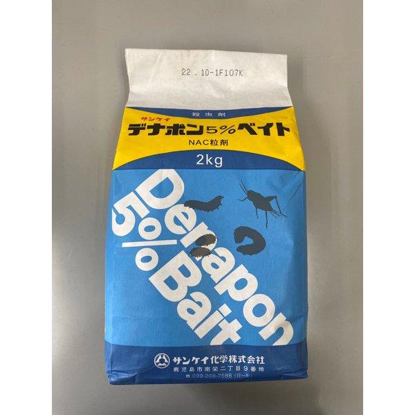 デナポン 5%ベイト粒剤 2㎏