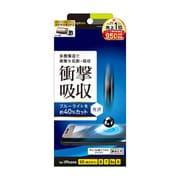 TR-IP204-PF-SKBCCC [iPhone SE(第2世代)/8/7/6s/6 4.7インチ用 画面保護フィルム 衝撃吸収 ブルーライト低減 光沢]