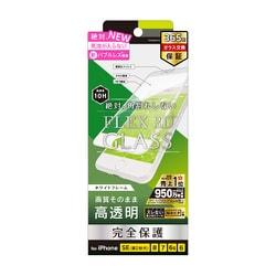 TR-IP204-G3F-CCWT [iPhone SE(第2世代)/8/7/6s/6 4.7インチ用 FLEX 3D 複合フレームガラス 気泡ゼロ 高透明 ホワイト]