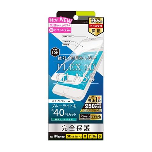 TR-IP204-G3F-BCCCWT [iPhone SE(第2世代)/8/7/6s/6 4.7インチ用 FLEX 3D 複合フレームガラス 気泡ゼロ ブルーライト低減 ホワイト]