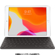 iPad(第9/8/7世代)・iPad Pro(10.5インチ)・iPad Air(第3世代)用Smart Keyboard 日本語 [MX3L2J/A]