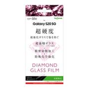 IN-GS205FA/DHG [Galaxy S20 5G 用 ダイヤモンドガラスフィルム 9H アルミノシリケート 反射防止]