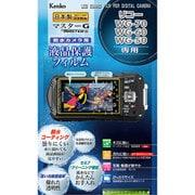 KLPM-RWG70 [マスターG 液晶保護フィルム リコー WG-70/WG-60/WG-50用]