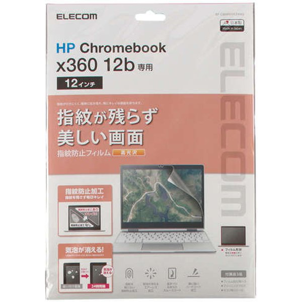 EF-CBHP01FLFANG [Chromebook/HP Chrome x360 12b用/液晶保護フィルム/光沢]