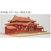Wooden Art ki-gu-mi 首里城 カラーVER.