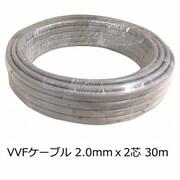 VVF2.0X2 30M [Fケーブル2.0X2芯 30M]