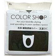 便座カバー 洗浄・暖房用 カラーショップ ブラック