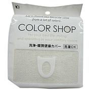 便座カバー 洗浄・暖房用 カラーショップ アイボリー