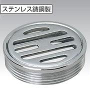 D-3GS 50 ステンレス製排水目皿(外ネジ)