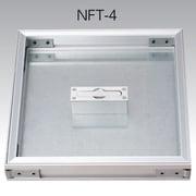 NFT-4 300 床点検口アルミ目地