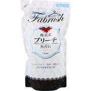 FABRUSH(ファブラッシュ) 酸素系ブリーチ 無香料 詰替 720ml [衣類系漂白剤]