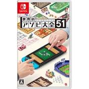 世界のアソビ大全51 [Nintendo Switchソフト]
