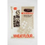パン用小麦粉全粒粉 500g