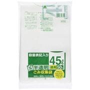 HT55 [ゴミ袋 45L 50枚 白 半透明 0.015]