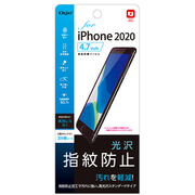 SMF-IP201FLS [iPhone SE(第2世代)/8/7 4.7インチ用 保護フィルム 光沢/指紋防止]