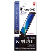 SMF-IP201FLH [iPhone SE(第2世代)/8/7 4.7インチ用 保護フィルム 反射防止/高精細]