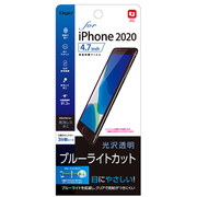 SMF-IP201FLKBC [iPhone SE(第2世代) 4.7インチ用 保護フィルム 透明/ブルーライトカット/光沢]