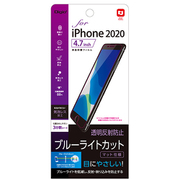SMF-IP201FLGCBC [iPhone SE(第2世代)/8/7 4.7インチ用 保護フィルム 透明/ブルーライトカット/反射防止]