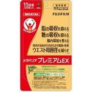 メタバリアプレミアムEX 15日分(120粒入り) [機能性表示食品]