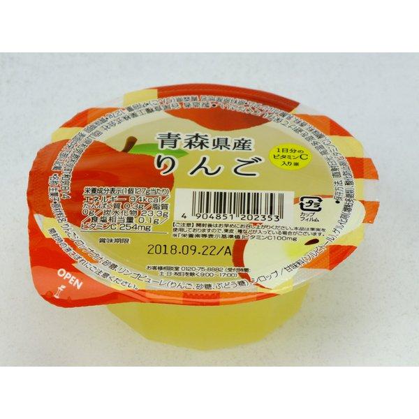 青森県産 りんごジュレ 127g
