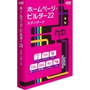 ホームページ・ビルダー22 スタンダード 通常版 [Windows]