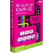 ホームページ・ビルダー22 スタンダード アカデミック版 [Windows]