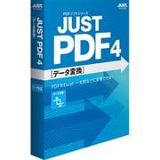 JUST PDF 4 [データ変換] 通常版 [Windows]