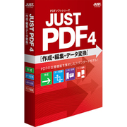 JUST PDF 4 [作成・編集・データ変換] 通常版 [Windows]