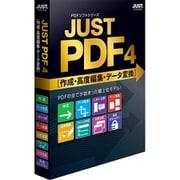 JUST PDF 4 [作成・高度編集・データ変換] 通常版 [Windows]