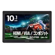 LCD-10169VH4 [10.1インチマルチモニター 16:9 HDMI/VGA/コンポジット入力対応]