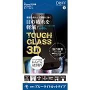 DG-IP9DB3FBK [iPhone SE(第2世代)/8/7/6s/6 4.7インチ用 TOUGH GLASS 3D ブルーライトカット]