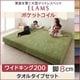 YS-67562 [家族を繋ぐ大型マットレスベッド ELAMS マットレスベッド ポケットコイル タオルタイプセット 対応寝具幅:ワイドK200 対応寝具奥行:レギュラー丈 脚の長さ:脚8cm カラー:アイボリー]
