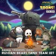 ATN-004 ノンスケール ロシアくまタンククルー おやすみセット [キャラクタープラモデル]