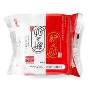 低温製法米のおいしいごはん 新之助 150g×3P