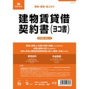 契約 1-2 建物賃貸借契約書 ヨコ書
