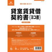 契約 3-2 貸室賃貸借契約書 ヨコ書