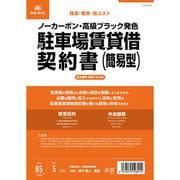 契約 16-2N 駐車場賃貸借契約書 簡易型 ヨコ書 ノーカーボン