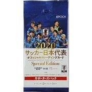 EPOCH2020 サッカー日本代表 オフィシャルトレーディングカード スペシャルエディション サポーターズパック 1パック [トレーディングカード]