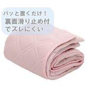 SP10205-16 [裏面滑り止め付き ズレにくい敷パッドシンカーパイル タオル地 ピンク シングルサイズ(約100×205cm)]