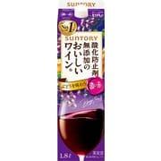 無添加のおいしいワイン。 濃い赤 11度 1.8L 紙パック 日本 [赤ワイン]
