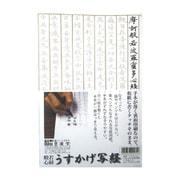 24658 [うすかげ写経用紙15枚入]