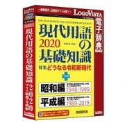 現代用語の基礎知識2020 プラス 昭和・平成編 [Windowsソフト]