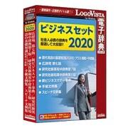 ビジネスセット2020 [Windowsソフト]