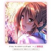 アマカノ キャラクターソング Vol.4 一ノ瀬穂波 [CD]