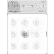 DOT ANIMATION CARD 001HEART/I LOVE YOU [メッセージカード]