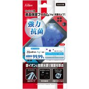 370780 [Switch用 液晶保護フィルム Ag+抗菌タイプ]
